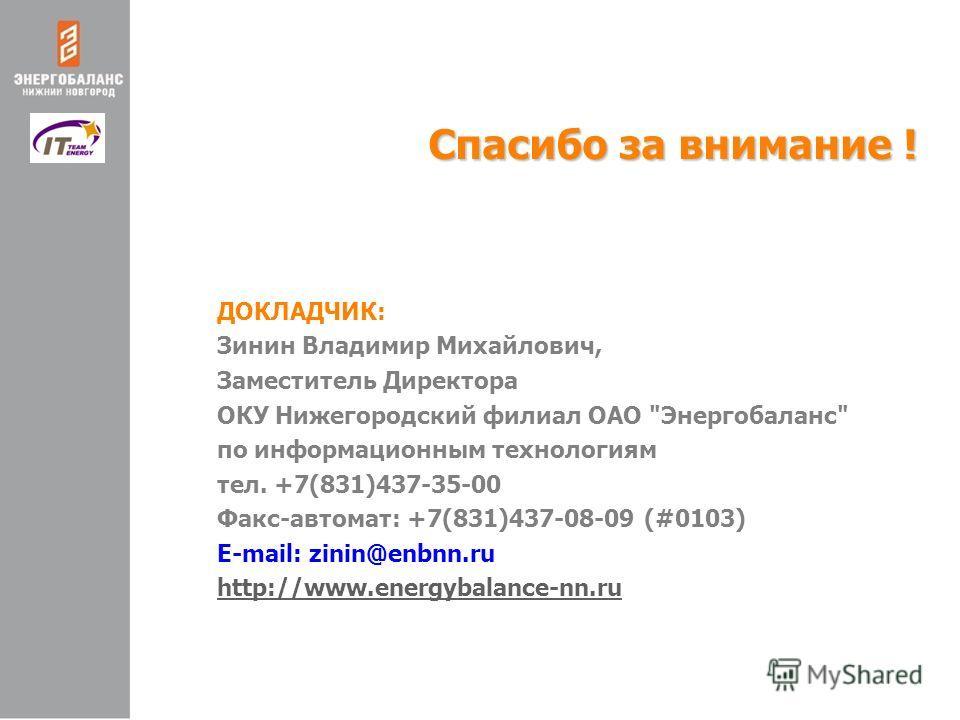 Спасибо за внимание ! ДОКЛАДЧИК: Зинин Владимир Михайлович, Заместитель Директора ОКУ Нижегородский филиал ОАО
