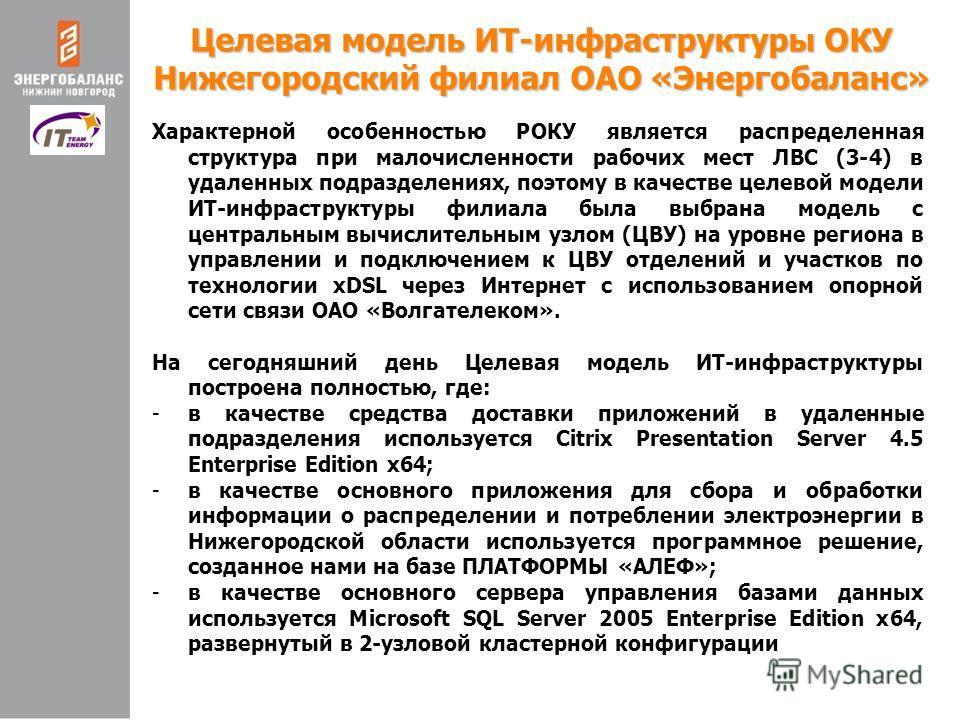 Целевая модель ИТ-инфраструктуры ОКУ Нижегородский филиал ОАО «Энергобаланс» Характерной особенностью РОКУ является распределенная структура при малочисленности рабочих мест ЛВС (3-4) в удаленных подразделениях, поэтому в качестве целевой модели ИТ-и
