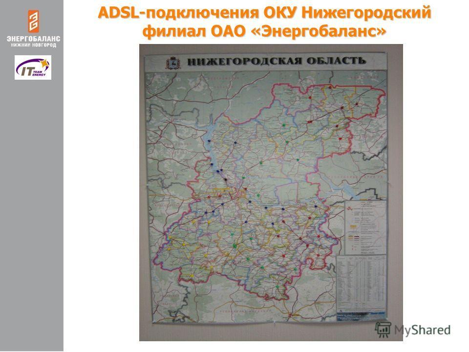 ADSL-подключения ОКУ Нижегородский филиал ОАО «Энергобаланс»