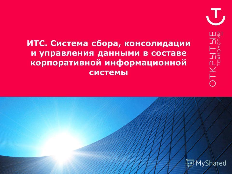 ИТС. Система сбора, консолидации и управления данными в составе корпоративной информационной системы