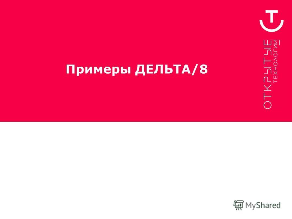 Примеры ДЕЛЬТА/8