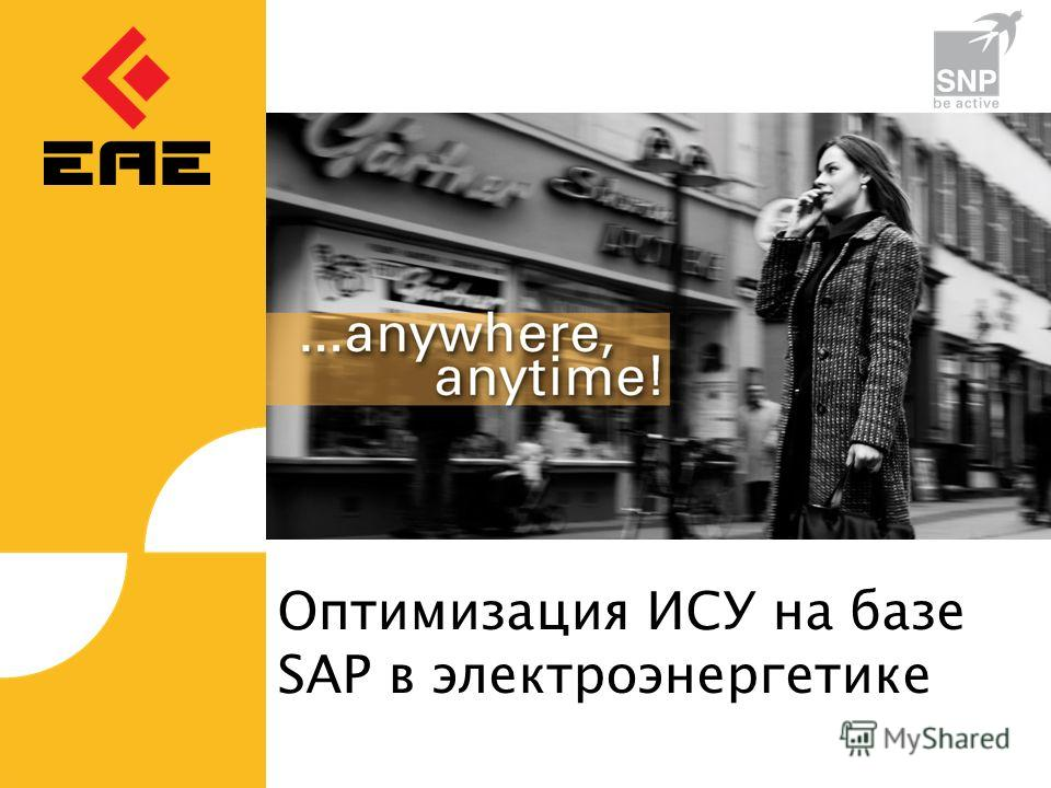 [Bild] Оптимизация ИСУ на базе SAP в электроэнергетике