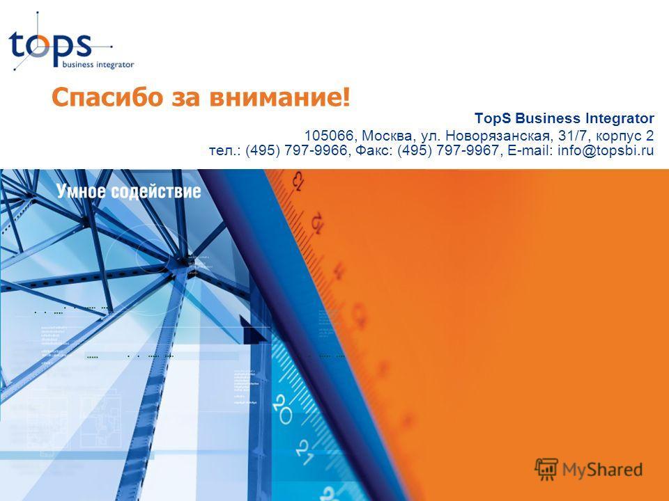 TopS Business Integrator 105066, Москва, ул. Новорязанская, 31/7, корпус 2 тел.: (495) 797-9966, Факс: (495) 797-9967, E-mail: info@topsbi.ru Спасибо за внимание!