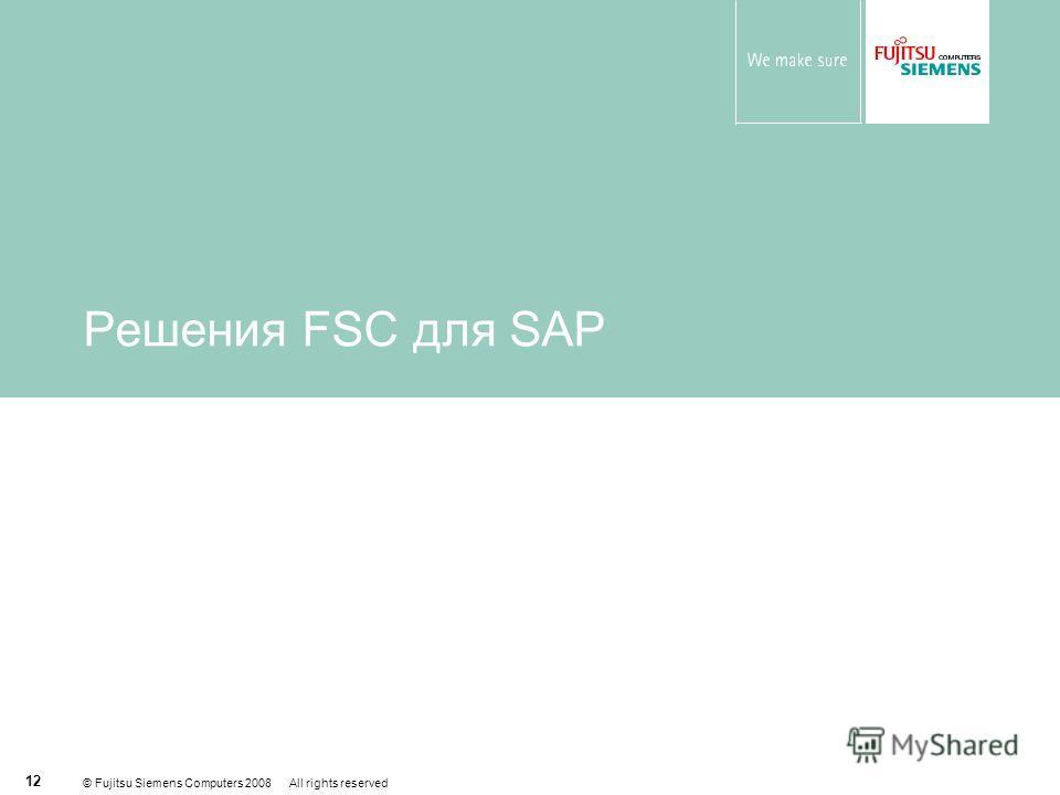 © Fujitsu Siemens Computers 2008 All rights reserved 12 Решения FSC для SAP