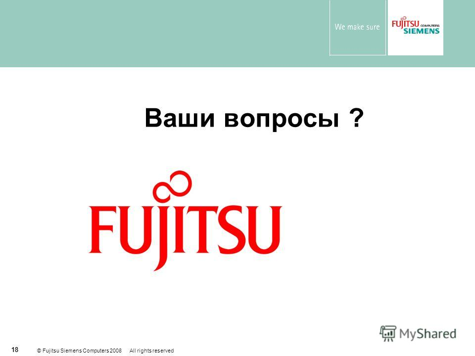 © Fujitsu Siemens Computers 2008 All rights reserved 18 Ваши вопросы ?