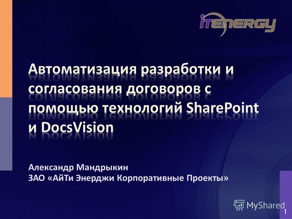 Александр Мандрыкин ЗАО « АйТи Энерджи Корпоративные Проекты » 1