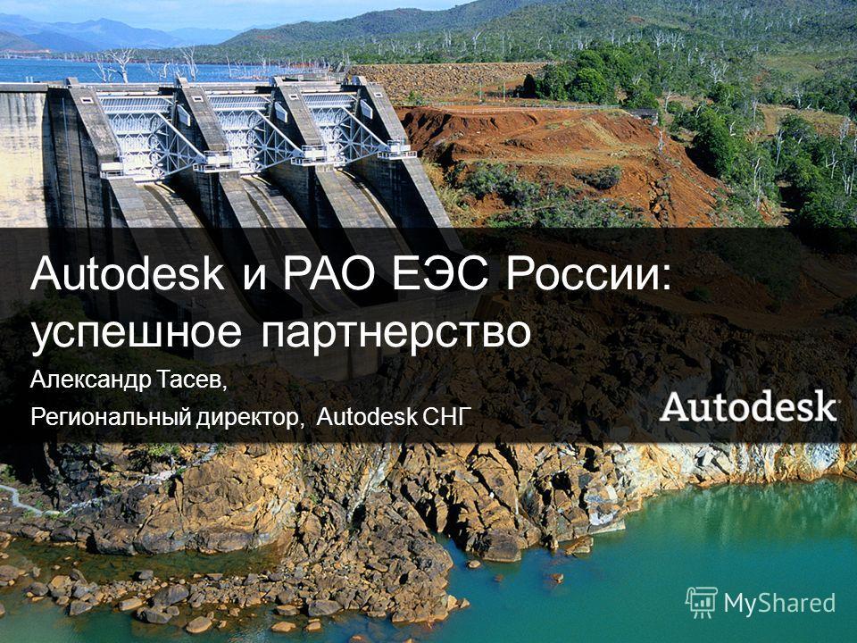 1© 2006 Autodesk Autodesk и РАО ЕЭС России: успешное партнерство Александр Тасев, Региональный директор, Autodesk СНГ