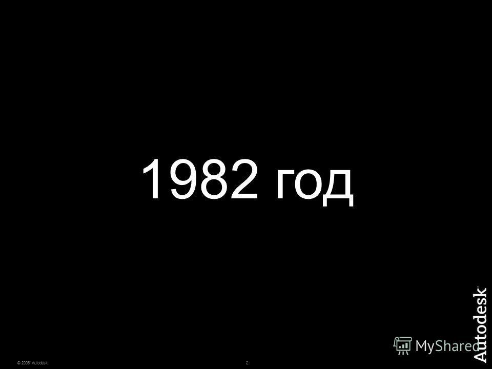 2© 2006 Autodesk 1982 год
