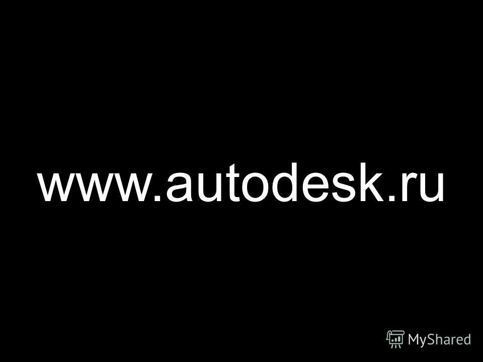 29© 2006 Autodesk www.autodesk.ru