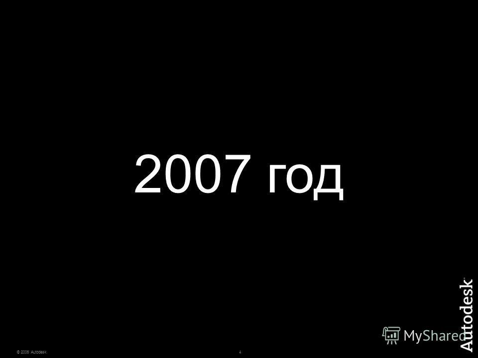 4 2007 год