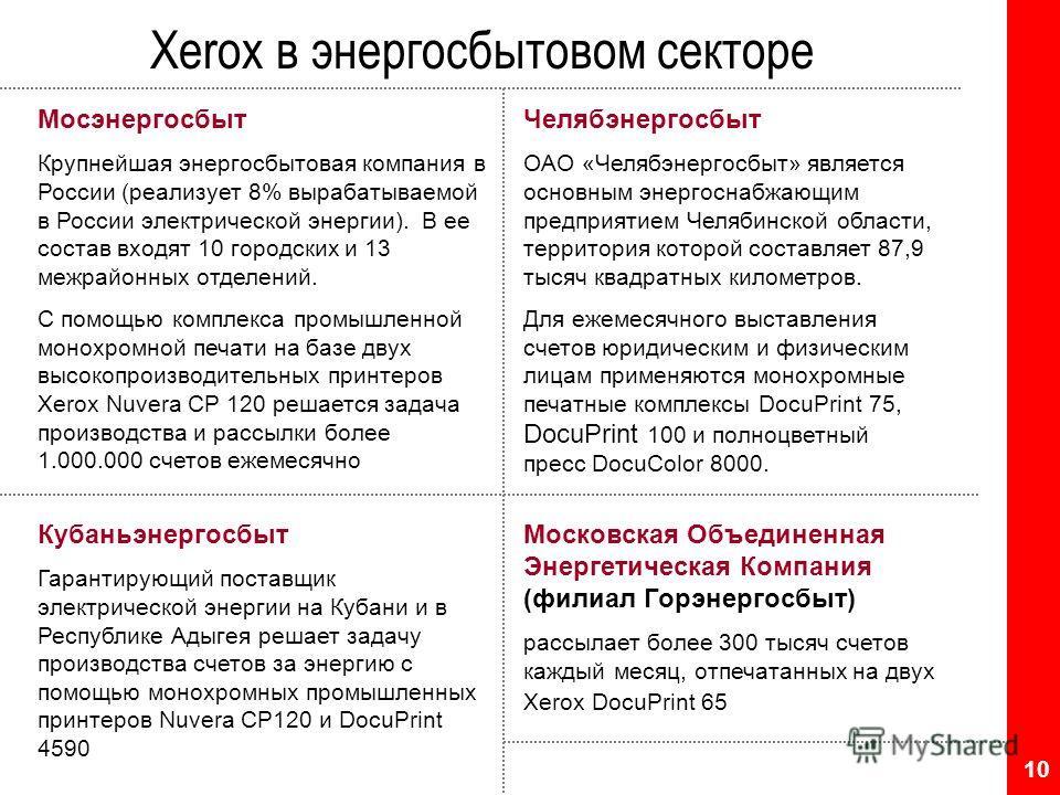 10 Xerox в энергосбытовом секторе Челябэнергосбыт ОАО «Челябэнергосбыт» является основным энергоснабжающим предприятием Челябинской области, территория которой составляет 87,9 тысяч квадратных километров. Для ежемесячного выставления счетов юридическ