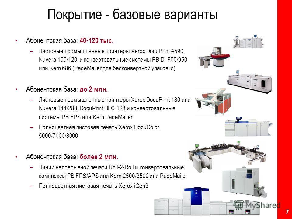 Абонентская база: 40-120 тыс. –Листовые промышленные принтеры Xerox DocuPrint 4590, Nuvera 100/120 и конвертовальные системы PB DI 900/950 или Kern 686 (PageMailer для бесконвертной упаковки) Абонентская база: до 2 млн. –Листовые промышленные принтер