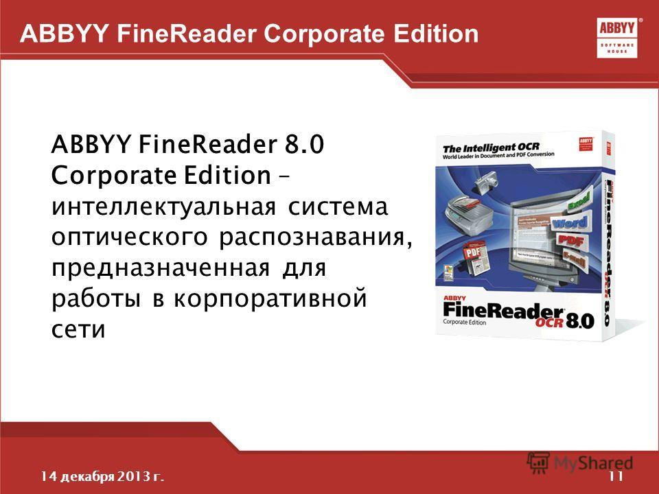 1114 декабря 2013 г. ABBYY FineReader Corporate Edition ABBYY FineReader 8.0 Corporate Edition – интеллектуальная система оптического распознавания, предназначенная для работы в корпоративной сети