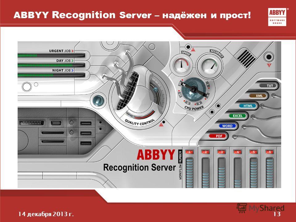 1314 декабря 2013 г. ABBYY Recognition Server – надёжен и прост!