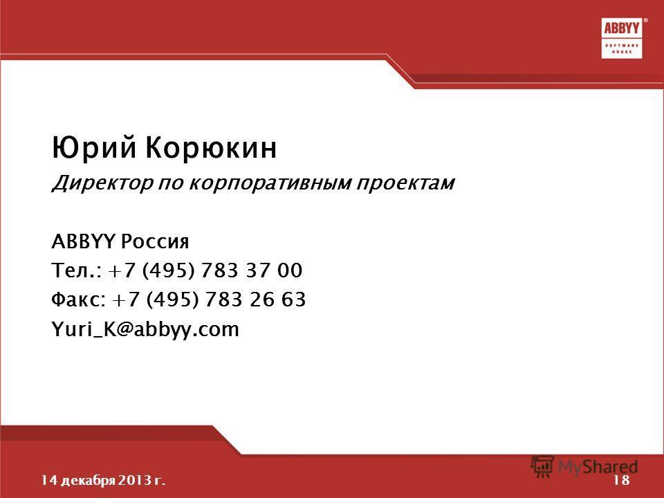 1814 декабря 2013 г. Юрий Корюкин Директор по корпоративным проектам ABBYY Россия Тел.: +7 (495) 783 37 00 Факс: +7 (495) 783 26 63 Yuri_K@abbyy.com