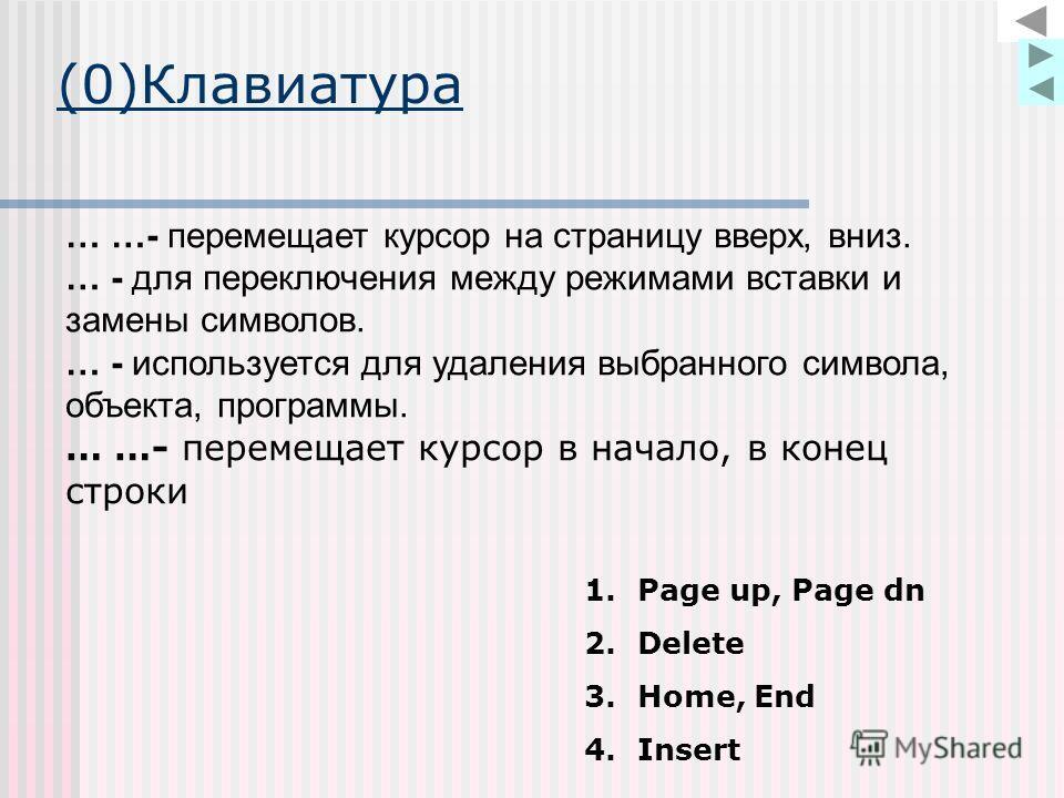 (0)Клавиатура … …- перемещает курсор на страницу вверх, вниз. … - для переключения между режимами вставки и замены символов. … - используется для удаления выбранного символа, объекта, программы. … …- перемещает курсор в начало, в конец строки 1.Page
