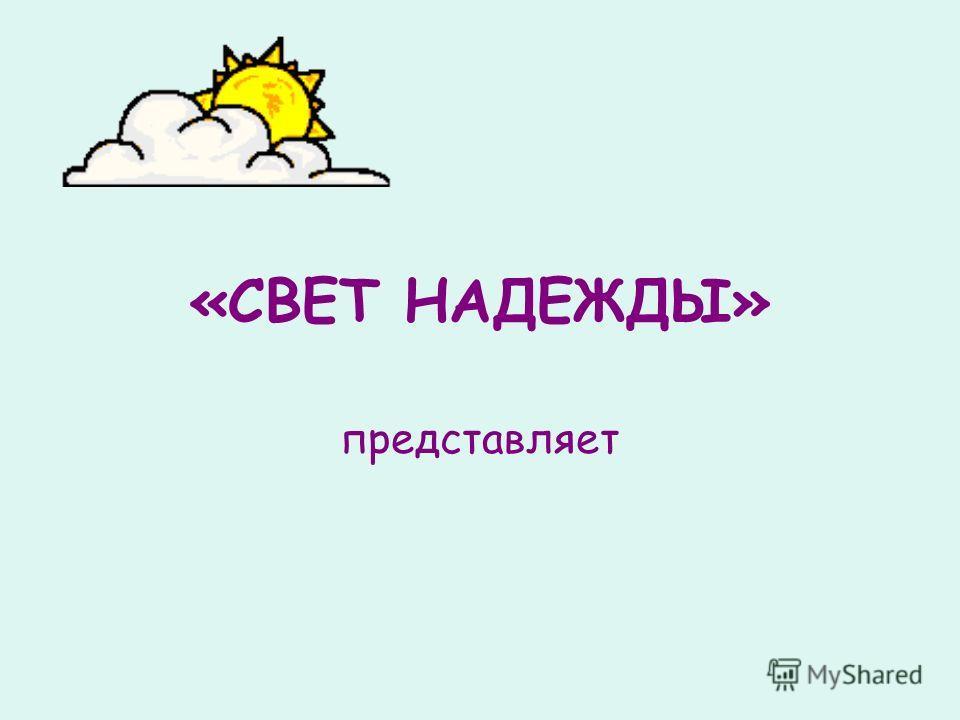 представляет «СВЕТ НАДЕЖДЫ»