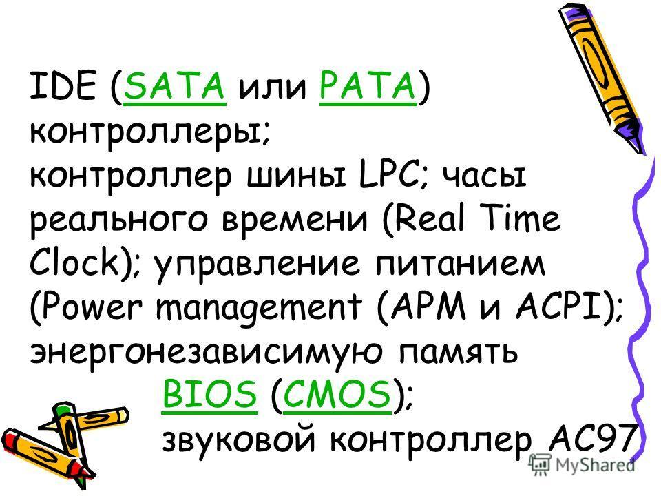 Состав южного моста Функционально южный мост включает в себя: контроллер шины PCI;PCI контроллер шины ISA;ISA контроллер шины SMBus или I2C;I2C DMA контроллер;DMA контроллер прерываний;