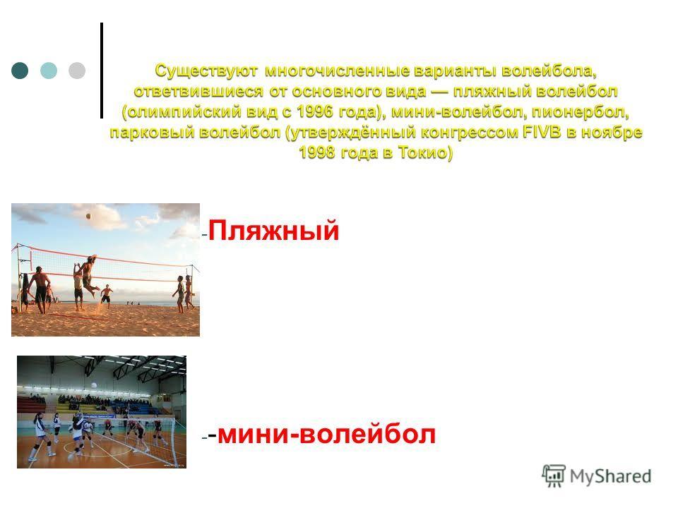 - Пляжный - -мини-волейбол