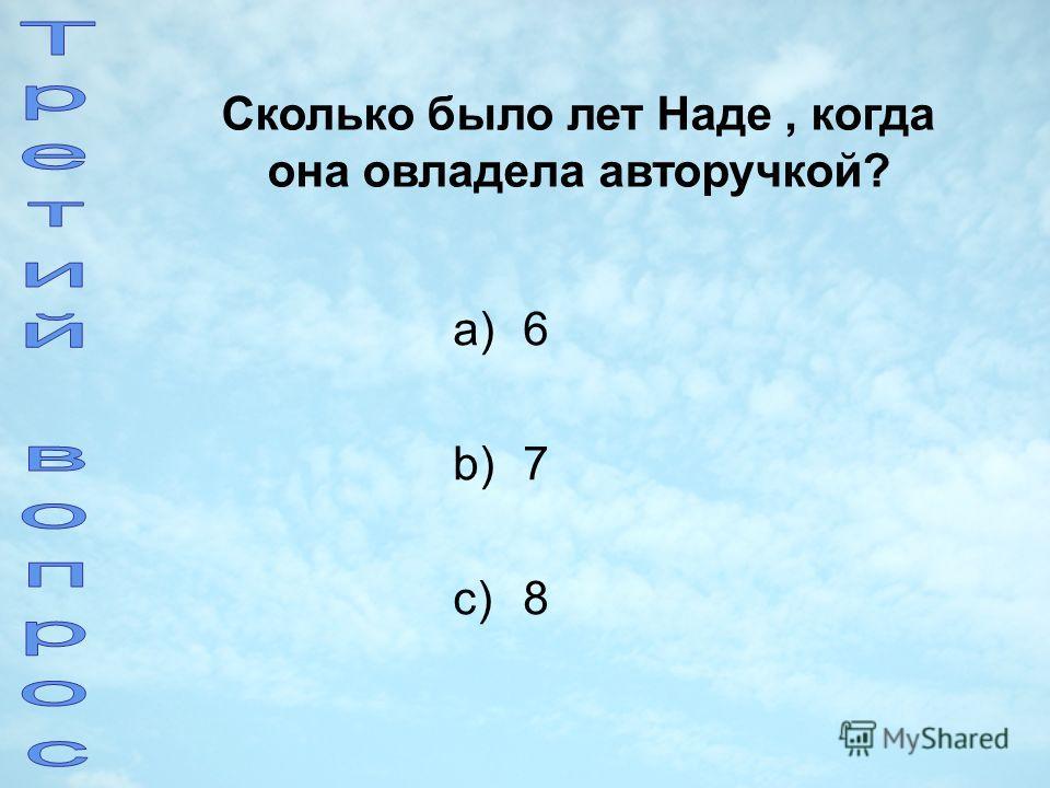 Сколько было лет Наде, когда она овладела авторучкой? a)6 b)7 c)8