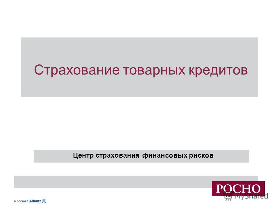 Страхование товарных кредитов Центр страхования финансовых рисков