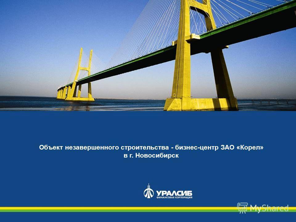 Объект незавершенного строительства - бизнес-центр ЗАО «Корел» в г. Новосибирск
