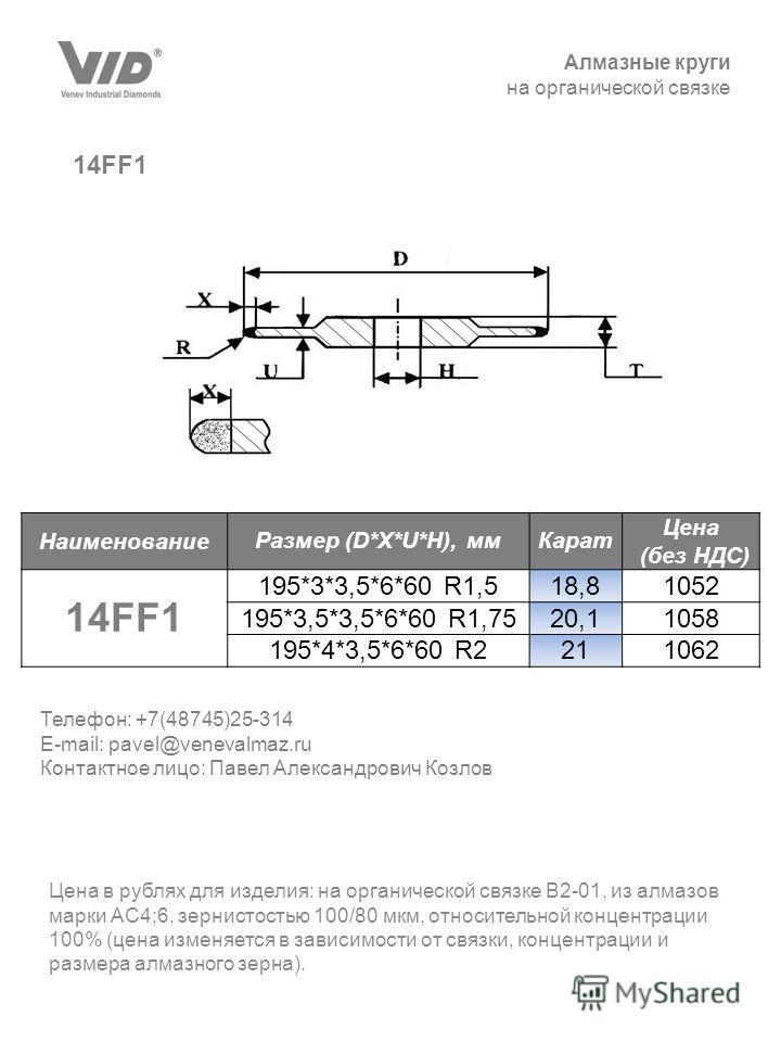 Алмазные круги на органической связке 14FF1 Цена в рублях для изделия: на органической связке В2-01, из алмазов марки АС4;6, зернистостью 100/80 мкм, относительной концентрации 100% (цена изменяется в зависимости от связки, концентрации и размера алм