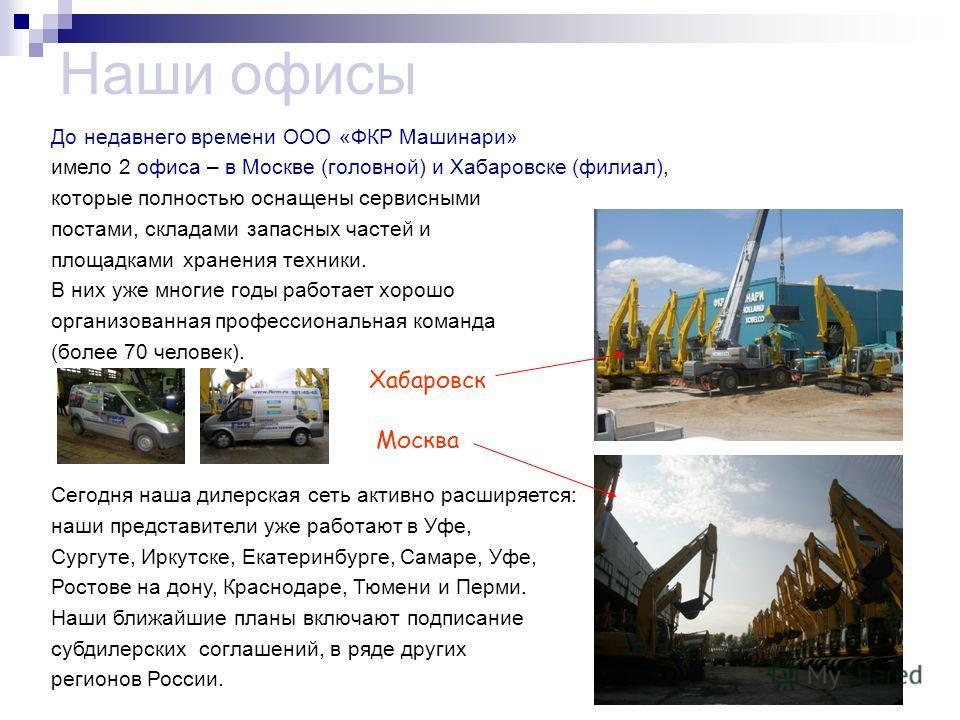 Наши офисы До недавнего времени ООО «ФКР Машинари» имело 2 офиса – в Москве (головной) и Хабаровске (филиал), которые полностью оснащены сервисными постами, складами запасных частей и площадками хранения техники. В них уже многие годы работает хорошо