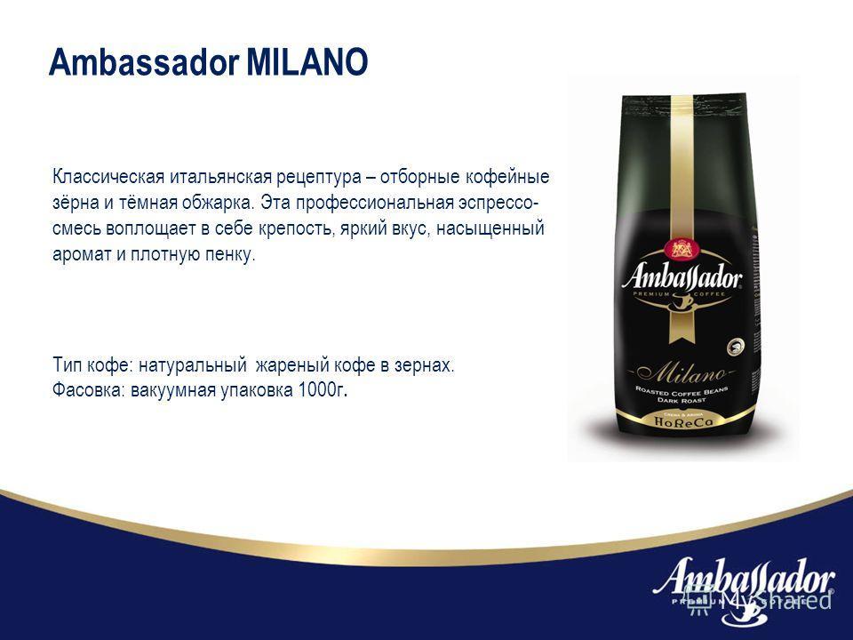 Классическая итальянская рецептура – отборные кофейные зёрна и тёмная обжарка. Эта профессиональная эспрессо- смесь воплощает в себе крепость, яркий вкус, насыщенный аромат и плотную пенку. Ambassador MILANO Тип кофе: натуральный жареный кофе в зерна