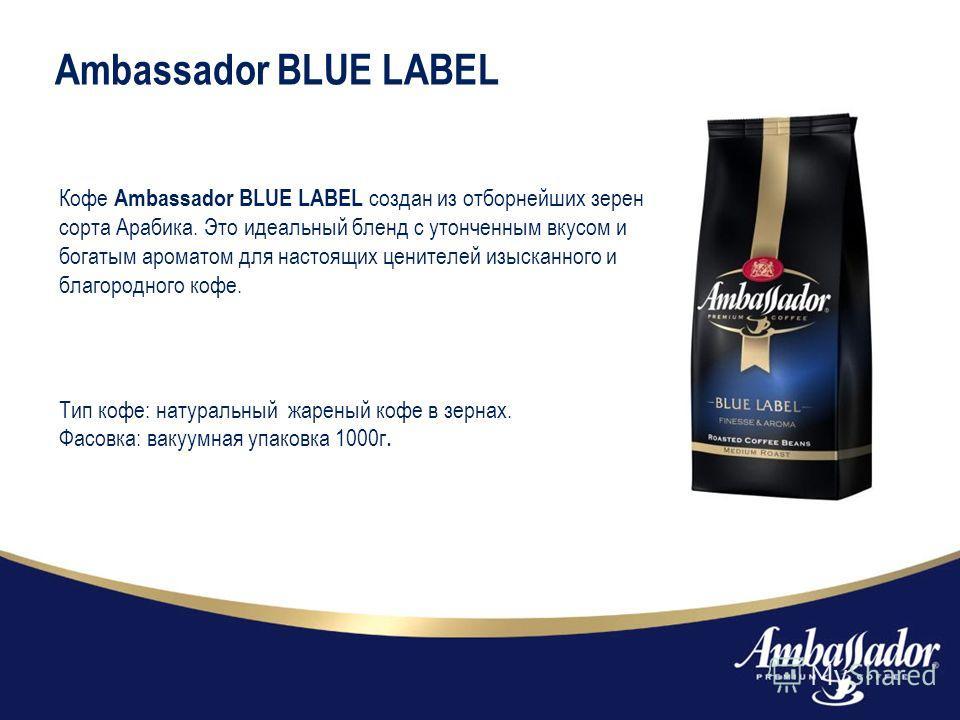 Кофе Ambassador BLUE LABEL создан из отборнейших зерен сорта Арабика. Это идеальный бленд с утонченным вкусом и богатым ароматом для настоящих ценителей изысканного и благородного кофе. Ambassador BLUE LABEL Тип кофе: натуральный жареный кофе в зерна