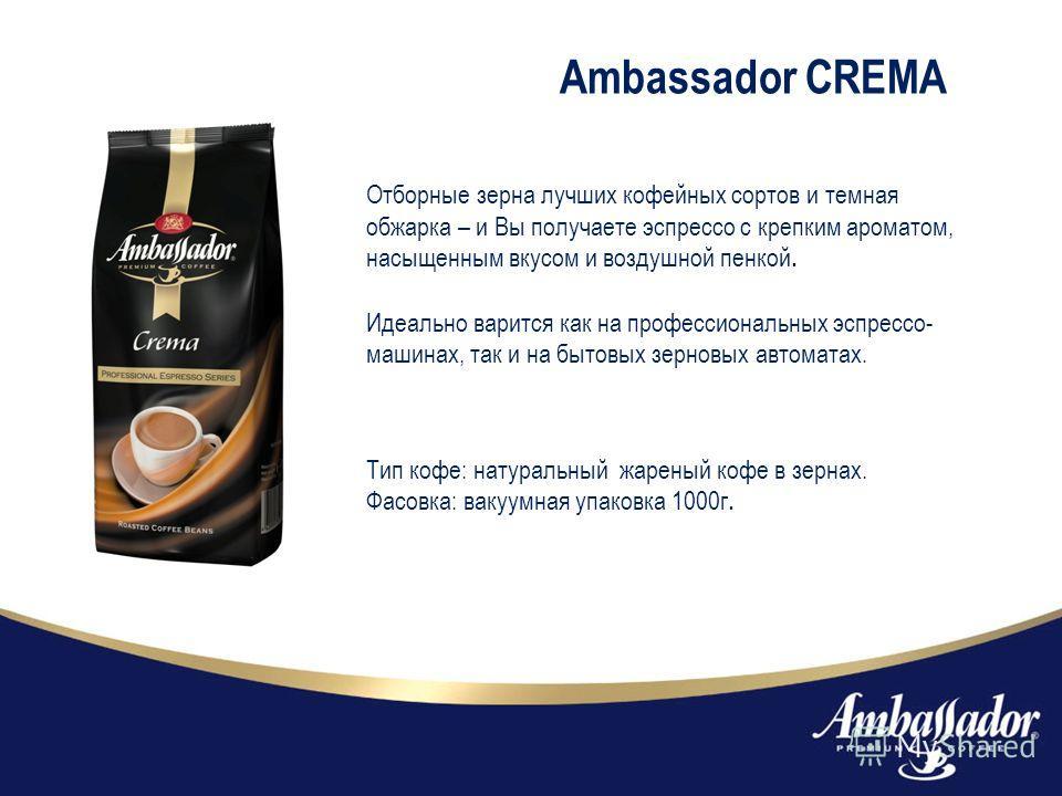 Отборные зерна лучших кофейных сортов и темная обжарка – и Вы получаете эспрессо с крепким ароматом, насыщенным вкусом и воздушной пенкой. Идеально варится как на профессиональных эспрессо- машинах, так и на бытовых зерновых автоматах. Ambassador CRE