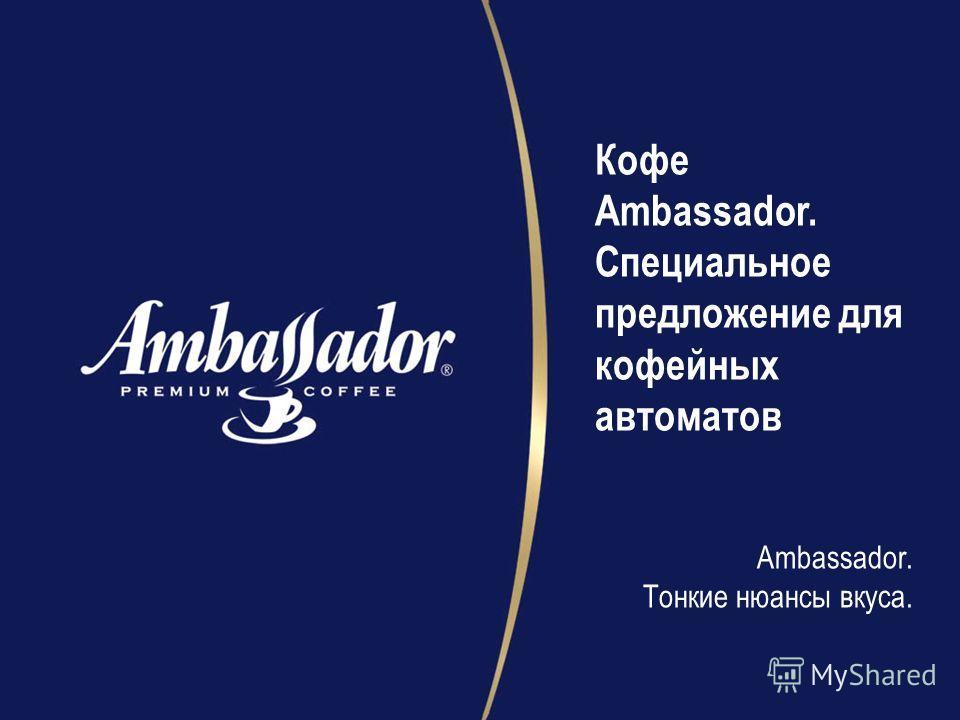 Кофе Ambassador. Специальное предложение для кофейных автоматов Ambassador. Тонкие нюансы вкуса.
