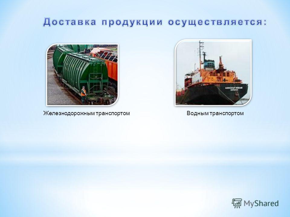 Железнодорожным транспортомВодным транспортом
