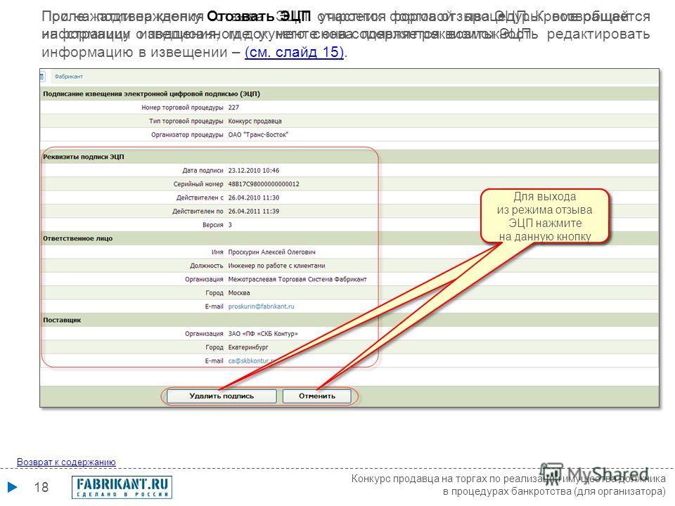 После подтверждения отзыва ЭЦП участник торговой процедуры возвращается на страницу извещения, где у него снова появляется возможность редактировать информацию в извещении – (см. слайд 15).(см. слайд 15) 18 Возврат к содержанию При нажатии на кнопку