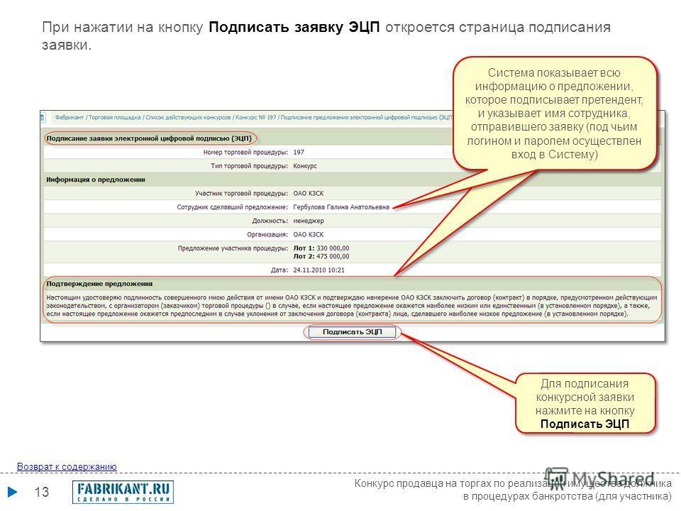 При нажатии на кнопку Подписать заявку ЭЦП откроется страница подписания заявки. 13 Возврат к содержанию Конкурс продавца на торгах по реализации имущества должника в процедурах банкротства (для участника) Система предупреждает об ответственности пре