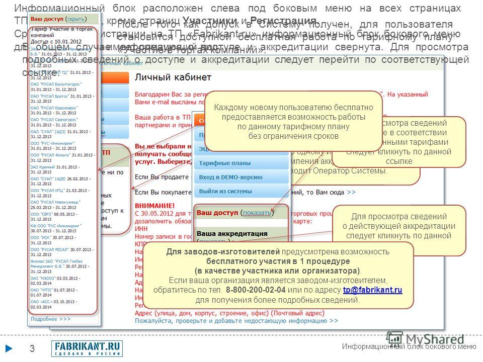 3 Информационный блок бокового меню Информационный блок расположен слева под боковым меню на всех страницах ТП «Fabrikant.ru», кроме страниц Участники и Регистрация. Сразу после регистрации на ТП «Fabrikant.ru» информационный блок бокового меню для п