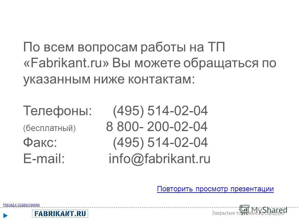 По всем вопросам работы на ТП «Fabrikant.ru» Вы можете обращаться по указанным ниже контактам: Телефоны: (495) 514-02-04 (бесплатный) 8 800- 200-02-04 Факс: (495) 514-02-04 E-mail: info@fabrikant.ru Повторить просмотр презентации Назад к содержанию З
