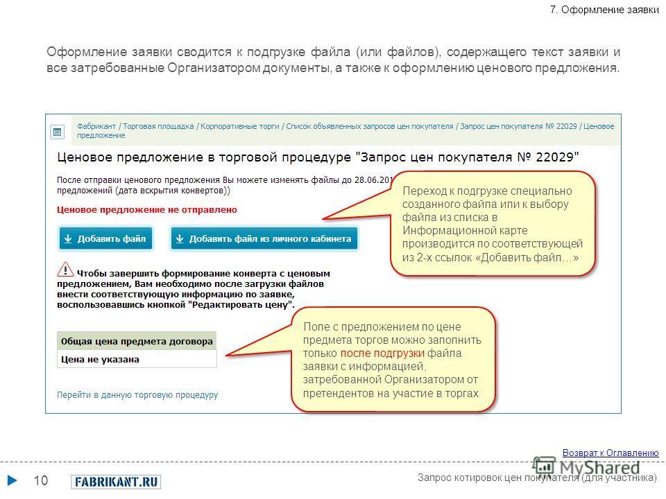 10 Оформление заявки сводится к подгрузке файла (или файлов), содержащего текст заявки и все затребованные Организатором документы, а также к оформлению ценового предложения. Возврат к Оглавлению 7. Оформление заявки Запрос котировок цен покупателя (
