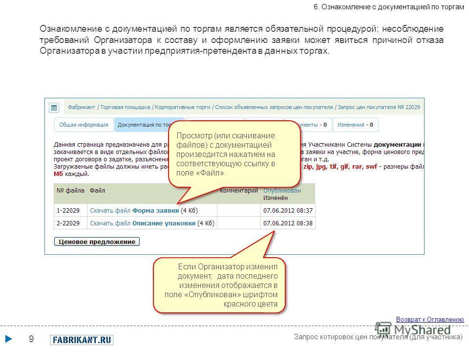 9 Ознакомление с документацией по торгам является обязательной процедурой; несоблюдение требований Организатора к составу и оформлению заявки может явиться причиной отказа Организатора в участии предприятия-претендента в данных торгах. Возврат к Огла