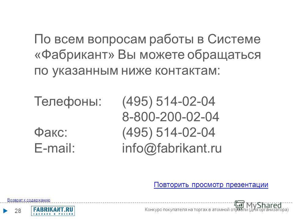 28 По всем вопросам работы в Системе «Фабрикант» Вы можете обращаться по указанным ниже контактам: Телефоны: (495) 514-02-04 8-800-200-02-04 Факс: (495) 514-02-04 E-mail: info@fabrikant.ru Повторить просмотр презентации Конкурс покупателя на торгах в