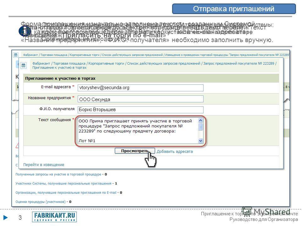3 Отправка приглашений по e-mail производится собственными средствами Системы; почтовые программы (Outlook, The Bat и т.п.), установленные на компьютере Организатора, не используются. Отправка приглашений Для отправки приглашения по электронной почте