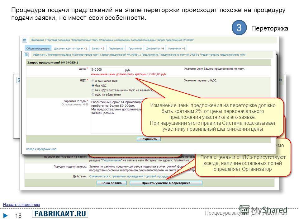 После того, как Организатор назначил этап проведения переторжки участникам приходит оповещение по внутрисистемной почте 18 Процедура подачи предложений на этапе переторжки происходит похоже на процедуру подачи заявки, но имеет свои особенности. Назад