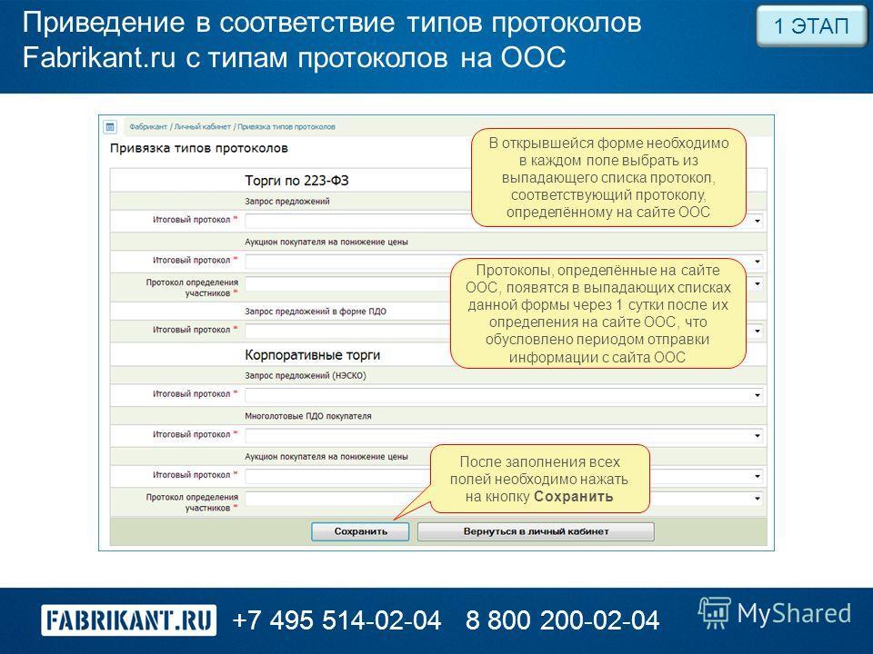 +7 495 514-02-048 800 200-02-04 Приведение в соответствие типов протоколов Fabrikant.ru с типам протоколов на ООС 1 ЭТАП В открывшейся форме необходимо в каждом поле выбрать из выпадающего списка протокол, соответствующий протоколу, определённому на