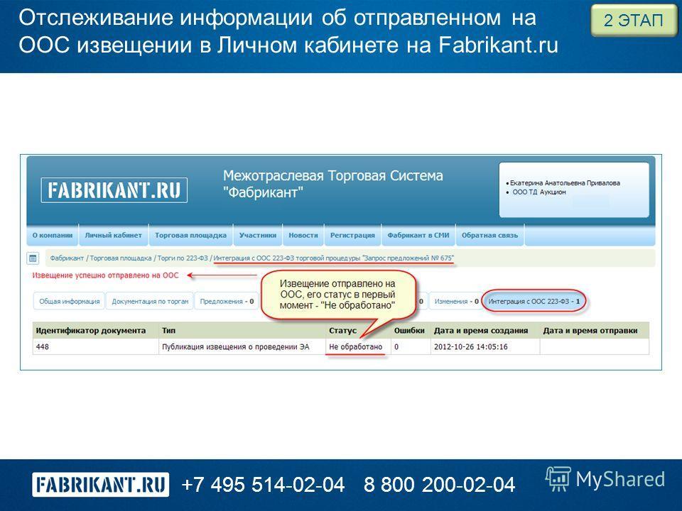 +7 495 514-02-048 800 200-02-04 Отслеживание информации об отправленном на ООС извещении в Личном кабинете на Fabrikant.ru 2 ЭТАП