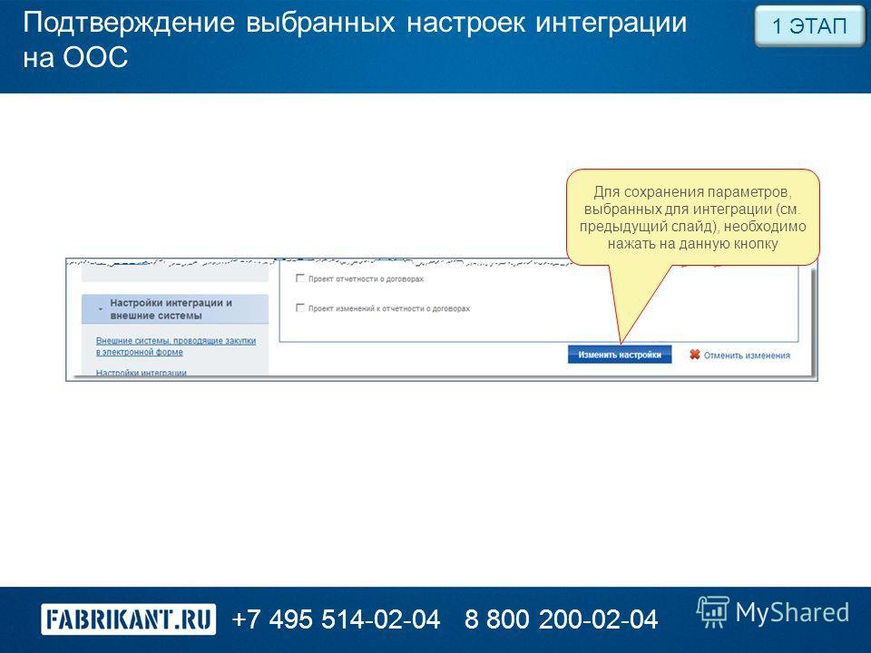 Подтверждение выбранных настроек интеграции на ООС +7 495 514-02-048 800 200-02-04 1 ЭТАП Для сохранения параметров, выбранных для интеграции (см. предыдущий слайд), необходимо нажать на данную кнопку