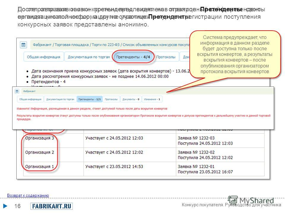 16 До отправки заявки с конкурсным предложением в электронный сейф претенденты не видят никакой информации на странице Претенденты. Возврат к содержанию Система предупреждает, что информация в данном разделе будет доступна только после вскрытия конве