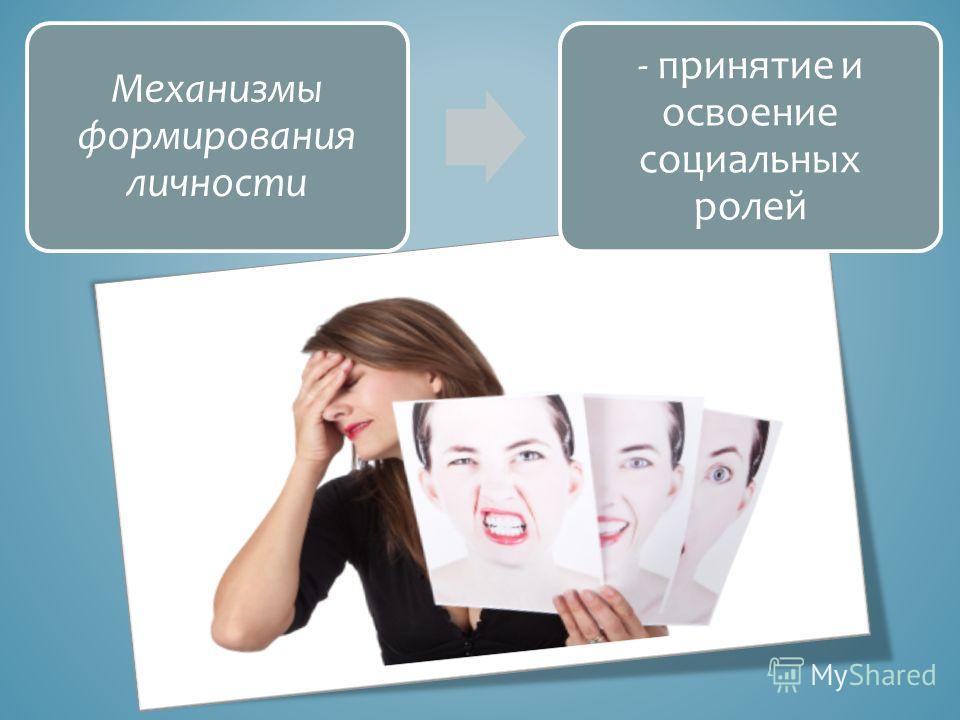 Механизмы формирования личности - принятие и освоение социальных ролей