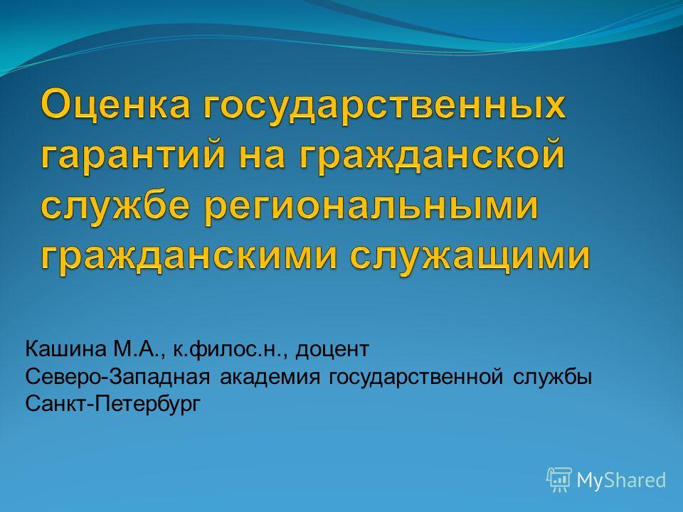 Кашина М.А., к.филос.н., доцент Северо-Западная академия государственной службы Санкт-Петербург