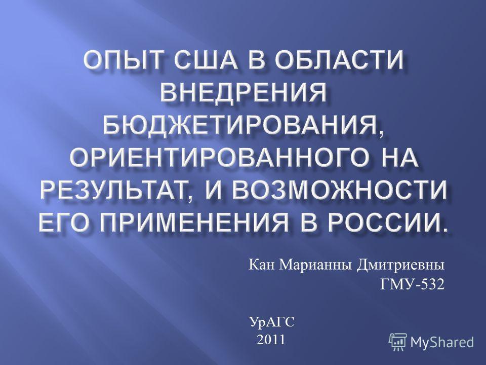 Кан Марианны Дмитриевны ГМУ -532 УрАГС 2011