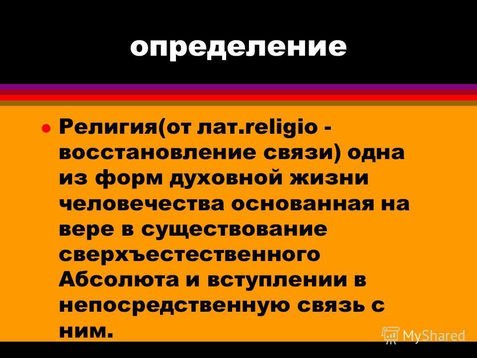 Религия как феномен культуры 1. понятие и структура религии 2.функции и виды религии 3.исторические формы религии 4.мировые религии